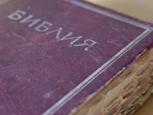 russian-bible-3-1425259-1600x1200
